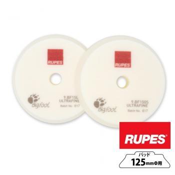 Phớt trắng đánh bóng bước 4/bôi wax RUPES dùng đế 5in (125mm) cho máy DA15/LHR15 9BF150S ULTRAFINE