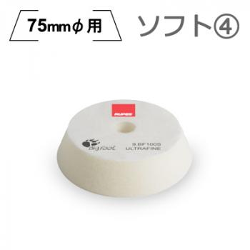 Phớt trắng đánh bóng bước 4/bôi wax RUPES dùng đế 3in (75mm) 9BF100S ULTRAFINE